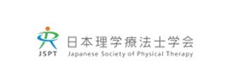 日本理学療法士会へのリンク